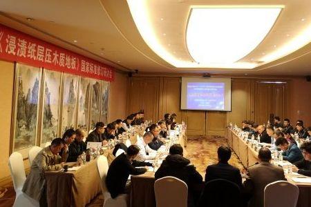 《浸渍纸层压木质地板》国家标准修订会议圆满召开东方
