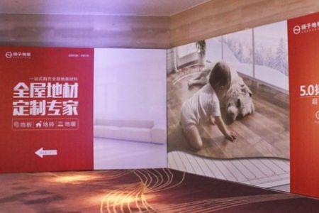 扬子地板开启全屋地材定制时代薄膜封口机
